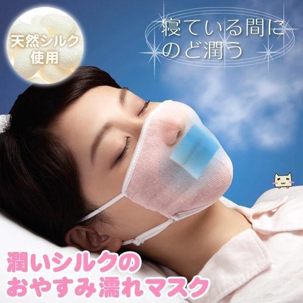 【メール便可2点まで】 潤いシルクのおやすみ濡れマスク アルファックス honest