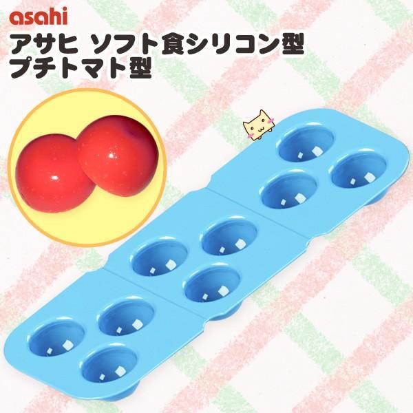 アサヒ ソフト食シリコン型 プチトマト型 旭株式会社 honest