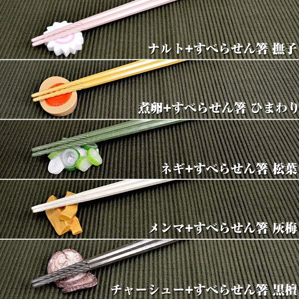 【メール便可2点まで】 すべらせん箸(上)とラーメンの具の箸置きセット ナルト アルタ |honest|04