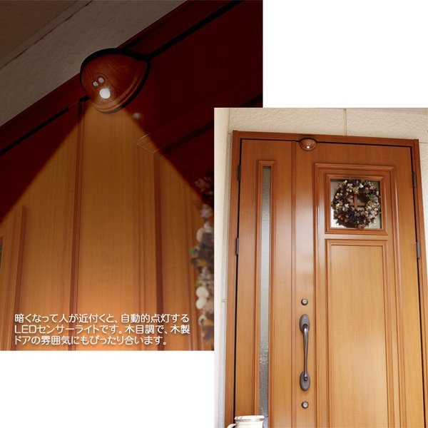 木目調 ドア用センサーライト asl-3303mo LEDライト 玄関灯 旭電機化成株式会社 スマイルキッズ|honest|02
