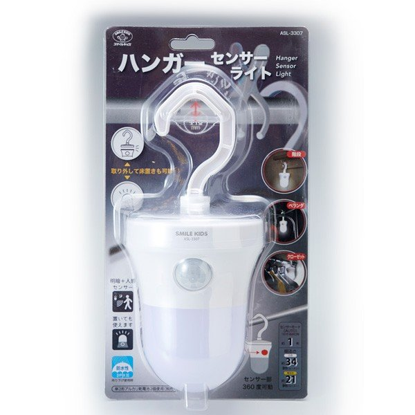 ハンガーセンサーライト LEDライト 人感センサー 自動点灯 スマイルキッズ asl-3307 |honest|05