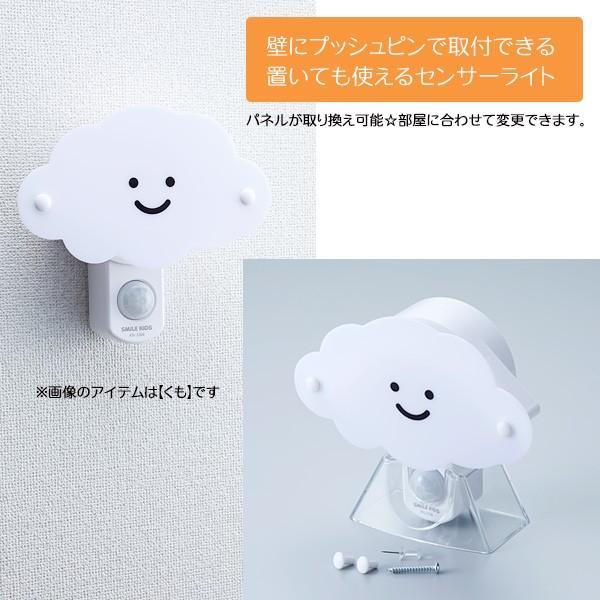 ウォールセンサーライト LEDライト 人感センサー 自動点灯 スマイルキッズ honest 02