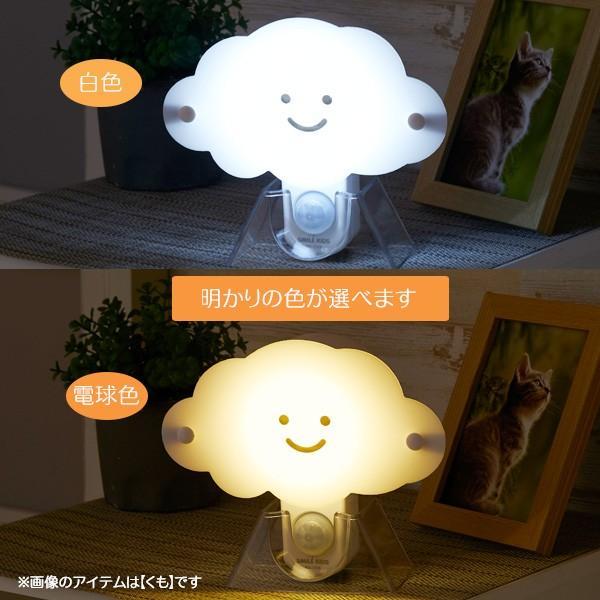 ウォールセンサーライト LEDライト 人感センサー 自動点灯 スマイルキッズ honest 03