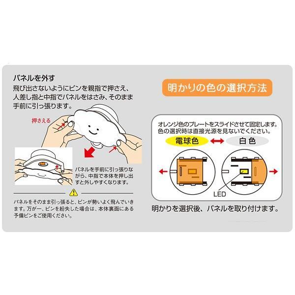 ウォールセンサーライト LEDライト 人感センサー 自動点灯 スマイルキッズ honest 04
