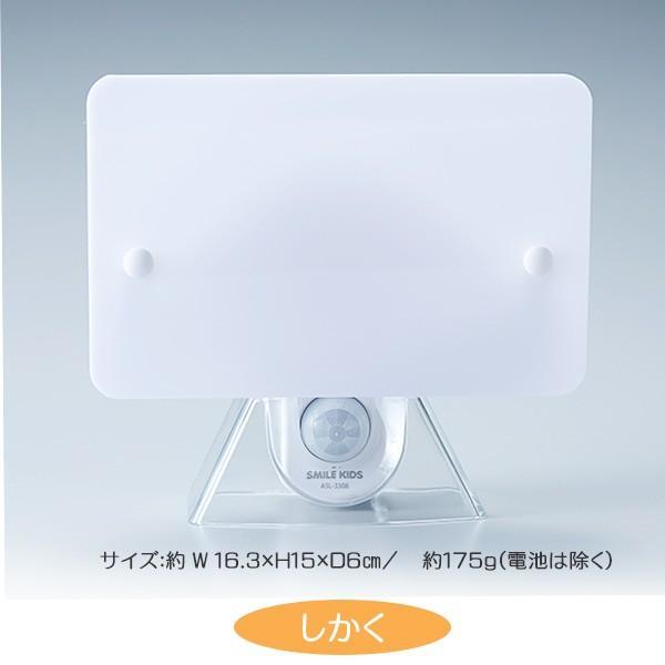 ウォールセンサーライト LEDライト 人感センサー 自動点灯 スマイルキッズ honest 07