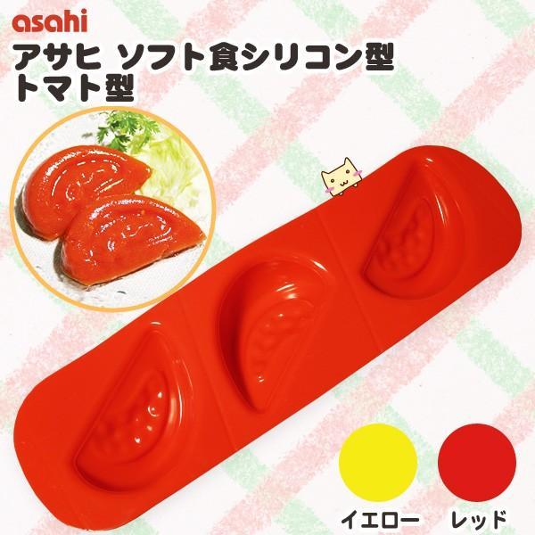 アサヒ ソフト食シリコン型 トマト型 旭株式会社|honest