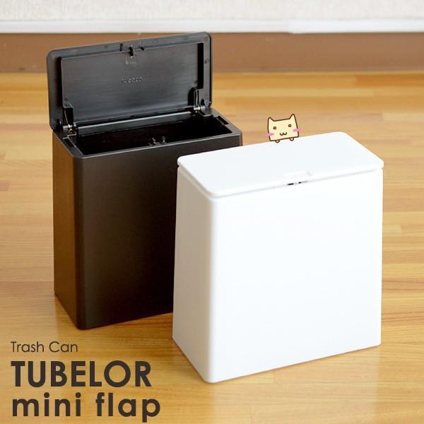 チューブラー ミニフラップ (ふた付き 小型 ゴミ箱 デスク) イデア株式会社|honest
