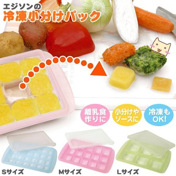 冷凍小分けパック 離乳食の保存容器 ケイジェイシー :KJJ1001:生活便利雑貨店 - 通販 - Yahoo!ショッピング