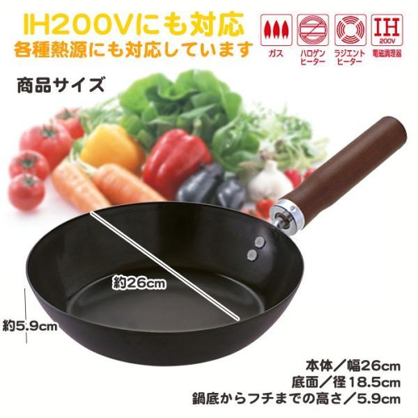 (木柄)昔ながらの使いやすい鉄フライパン 26cm 木製の持ち手 日本製 焼付 油ならし 加工済 【ガス・IH対応】|honest|02