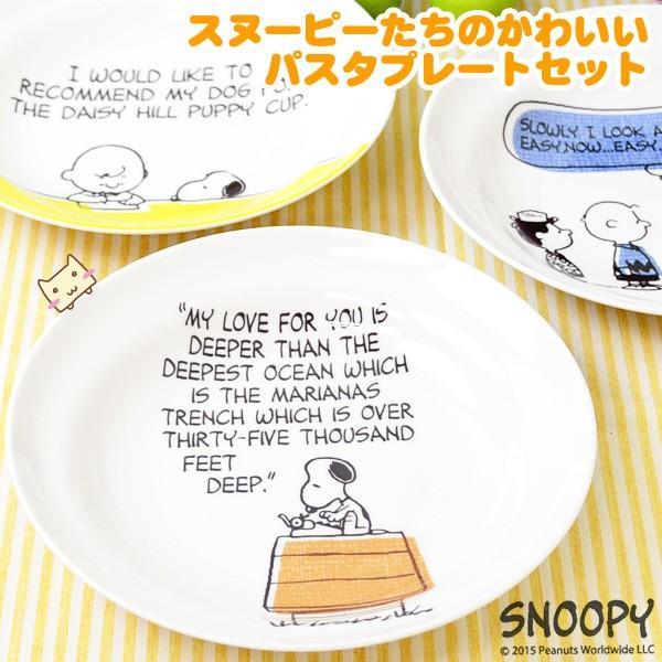 スヌーピー パスタセット SN10-139 (プレート 食器) 山加商店|honest|02
