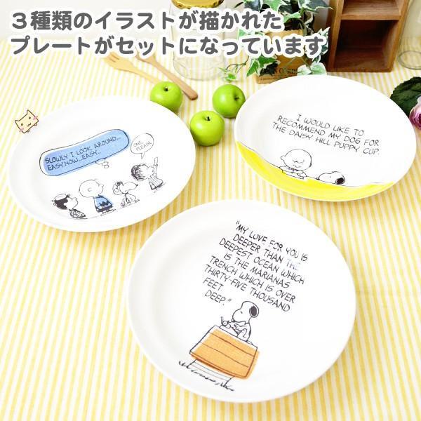 スヌーピー パスタセット SN10-139 (プレート 食器) 山加商店|honest|03