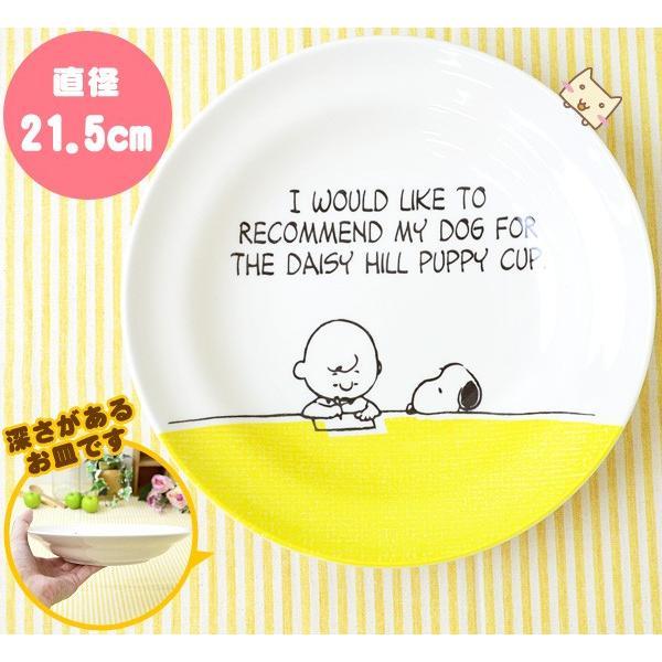 スヌーピー パスタセット SN10-139 (プレート 食器) 山加商店|honest|04