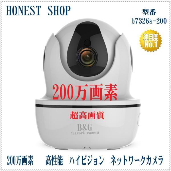 ネットワークカメラ 防犯カメラ WEBカメラ IPカメラ  b7326s 200万画素 ベビーモニター  ペット監視カメラ スマホ タブレット対応 セキュリティーカメラ