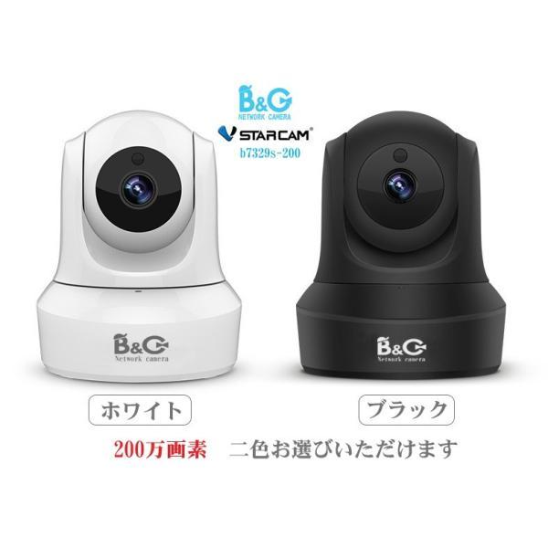 ネットワークカメラ 防犯カメラ ワイヤレス vstarcam b7329s-200 ベビーモニター IPカメラ webカメラ ペットカメラ  スマホ タブレット対応