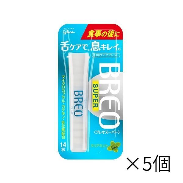 グリコ ブレオ(BREO)スーパークリアミント14粒 ×5個