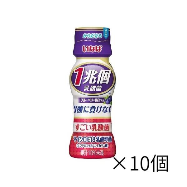 いなば食品 すごい乳酸菌 1兆個 ブルーベリー果汁入り 65ml マイクロE18乳酸球菌 ×10個