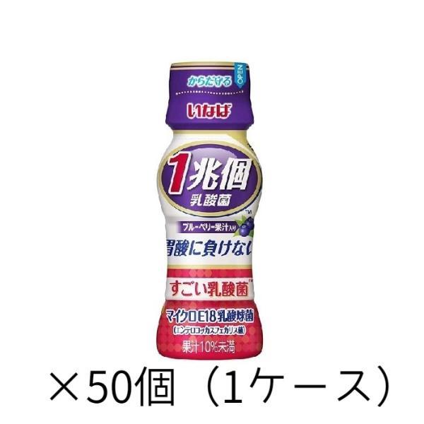 いなば食品 すごい乳酸菌 1兆個 ブルーベリー果汁入り 65ml マイクロE18乳酸球菌 ×50個