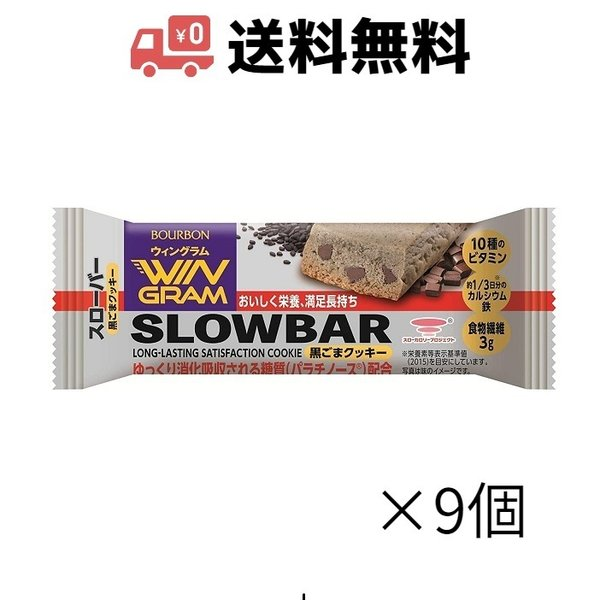 ブルボン スローバーチョコ黒ごまクッキー ×9個