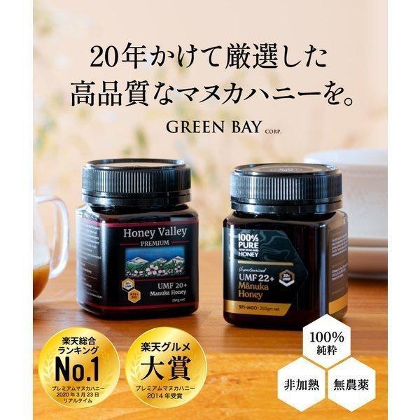 7月中旬発送予定 プレミアムマヌカハニー  UMF5+ はちみつ 送料無料 MGO83以上  初めての方に最適 honeygreenbay 09