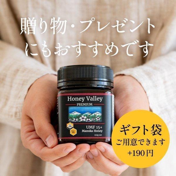 7月中旬発送予定 プレミアムマヌカハニー  UMF5+ はちみつ 送料無料 MGO83以上  初めての方に最適 honeygreenbay 16