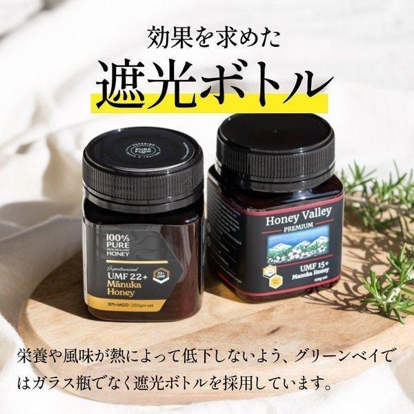 新発売  マヌカハニー UMF8+ MGO181以上 Native Originz 250g 即日発送 honeygreenbay 09