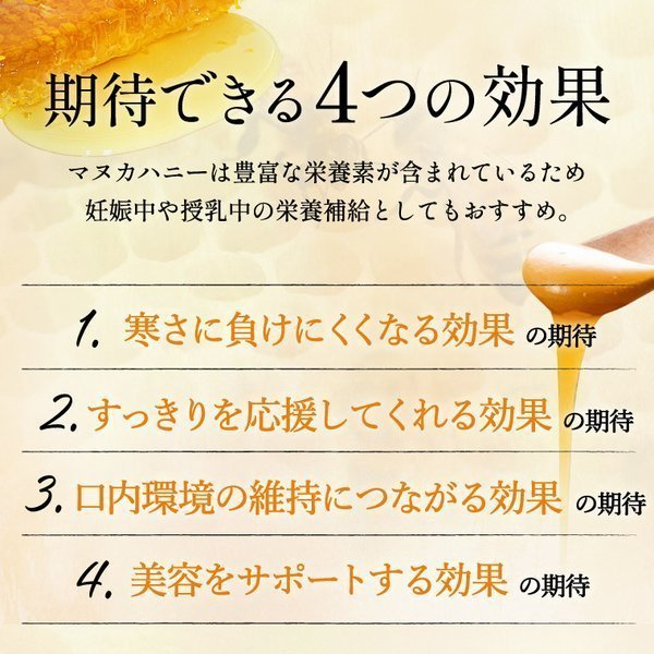 新発売  マヌカハニー UMF8+ MGO181以上 Native Originz 250g 即日発送 honeygreenbay 10