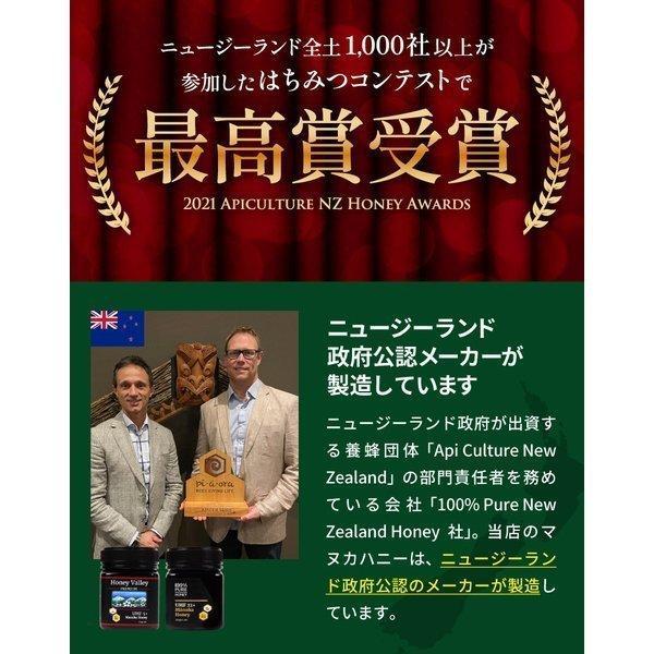 新発売  マヌカハニー UMF8+ MGO181以上 Native Originz 250g 即日発送 honeygreenbay 04