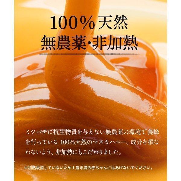 新発売  マヌカハニー UMF8+ MGO181以上 Native Originz 250g 即日発送 honeygreenbay 06