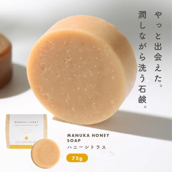 【 マヌカハニー 石鹸 ハーバルシトラスの香り(75g) 】 さっぱり 高濃度 UMF10+ 配合 蜂蜜 はちみつ 無添加 自然派 固形 洗顔 全身 シャンプー コールドプロセス