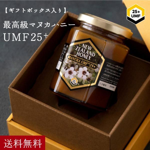 【 ギフト ボックス入 マヌカハニー UMF 25+ 250g (MGO1200相当)  】希少 高ランク マヌカ はちみつ ハチミツ 蜂蜜 生はちみつ 100% 純粋 ニュージーランド