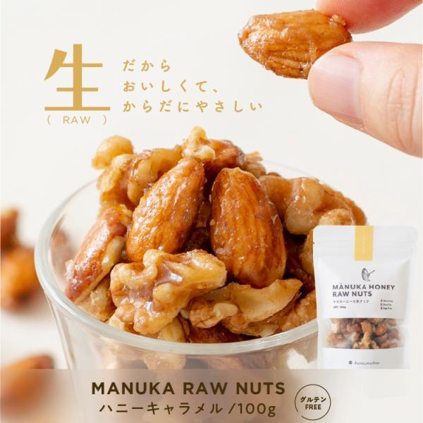 グルテンフリー マヌカRAWナッツ [キャラメル]  (100g) 小麦 乳 卵 フリー 7大アレルゲン 砂糖 不使用 ローフード マヌカハニー