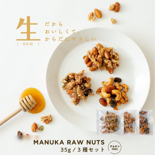 グルテンフリー マヌカ RAW スナック 食べ比べ3種セット [35g×3種] スイーツ ナッツ グラノーラ 小麦 乳 卵 砂糖 フリー 不使用 ローフード