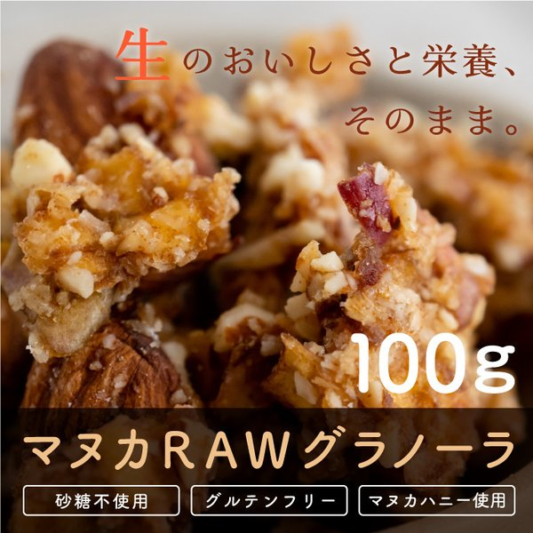 グルテンフリー マヌカ RAW グラノーラ (100g) 小麦 乳 卵 フリー 7大アレルゲン 砂糖 不使用 ローフード マヌカハニー
