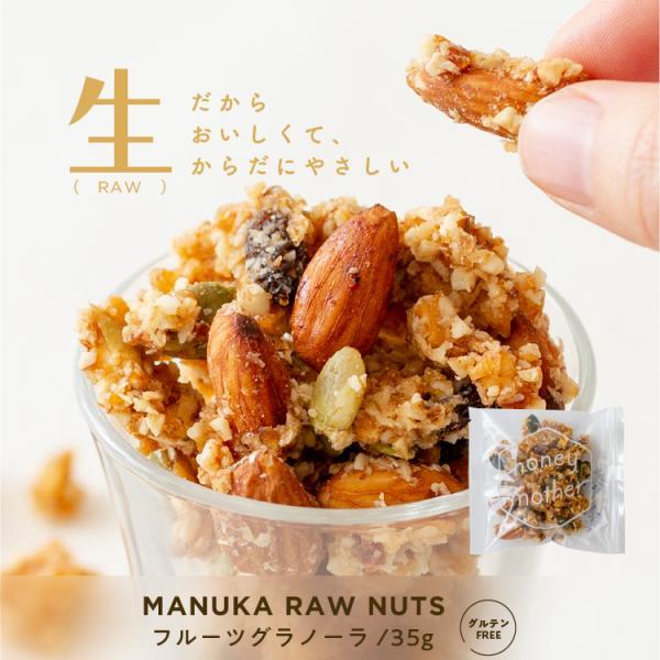 グルテンフリー マヌカ RAW グラノーラ (35g) 小麦 乳 卵 フリー 7大アレルゲン 砂糖 不使用 ローフード マヌカハニー