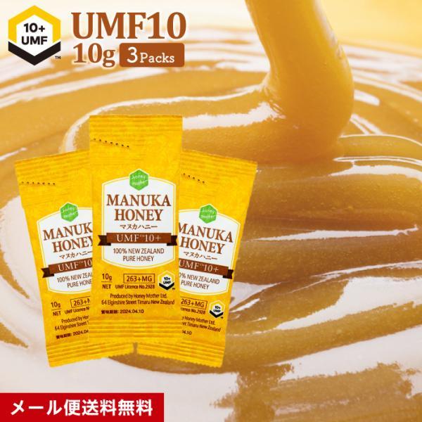 個包装 マヌカハニー サシェット UMF 10+ (10g×3個) 【お試し】 携帯用 はちみつ ハチミツ 蜂蜜 非加熱 食べきりサイズ ( MGO 263+)