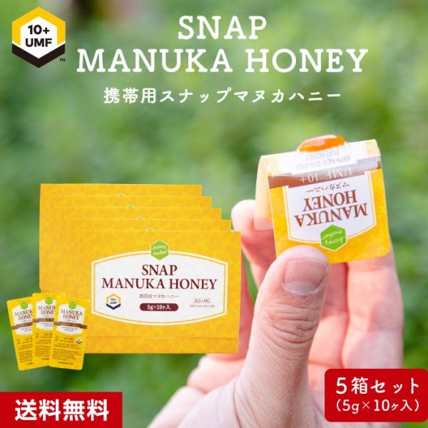個包装 スナップ マヌカハニー UMF 10+ (5箱セット) (5g×10個入) 携帯用 はちみつ ハチミツ 蜂蜜 ( MGO 263+)
