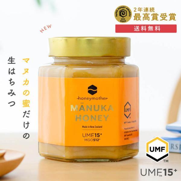 マヌカハニー UMF 15+ 500g はちみつ ハチミツ 蜂蜜 非加熱 ( MGO 514+)