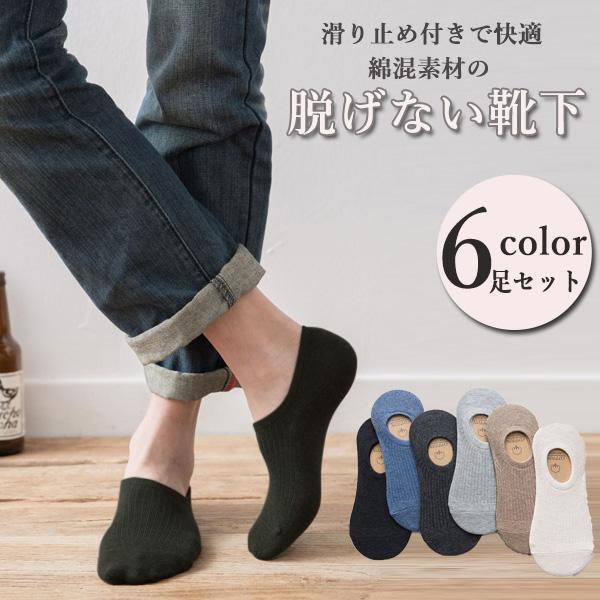 靴下レディースメンズ7足セットソックス脱げない通気性快適30代40代50代シューズ
