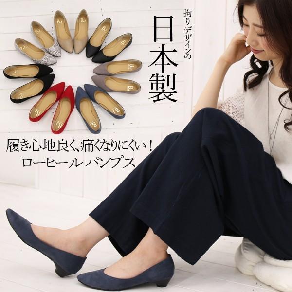 ローヒール パンプス 日本製 プレーン  レディース 痛くない 歩きやすい クッション 走れる  春|honeyondays