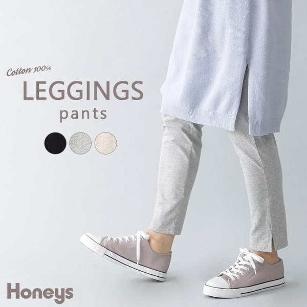 レギンス パンツ レギパン 綿 ゆったり スリット パギンス SALE セール Honeys ハニーズ レギンスパンツ honeys-online