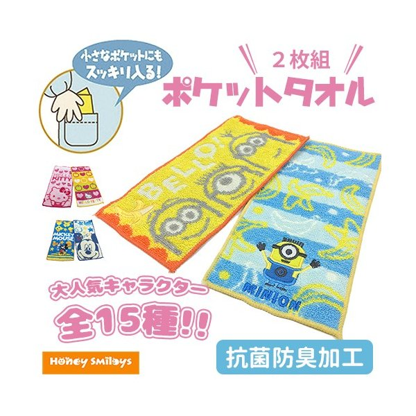 4318f172bb610 ポケットタオル (2枚組セット) ミニタオル タオル お手拭き ハンカチ (ゆう ...