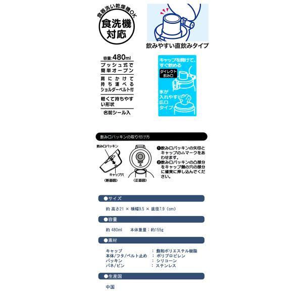 キャラクター ワンタッチオープン 直飲み プラスチック 水筒 ボトル 子供 キッズ ディズニー ミニオン 学用品|honeysmileys|05