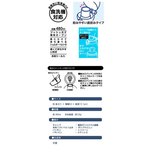キャラクター ワンタッチオープン 直飲み プラスチック 水筒 ボトル 子供 キッズ ディズニー ミニオン 学用品|honeysmileys|06