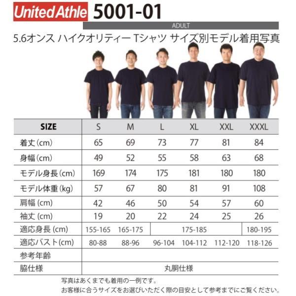 Tシャツ 無地 キッズ メンズ レディース ユナイテッドアスレ 半袖 T-shirt 衣装 5.6onz(オンス) 5001|honeysmileys|05