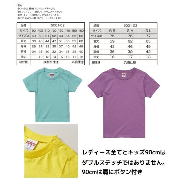 Tシャツ 無地 キッズ メンズ レディース ユナイテッドアスレ 半袖 T-shirt 衣装 5.6onz(オンス) 5001|honeysmileys|06