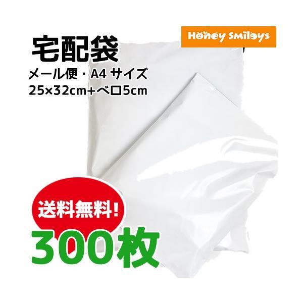 宅配ビニール袋 宅配袋 メール便袋 A4 A5 梱包資材 ビニール袋 袋 資材 梱包材 300枚入り 梱包 テープ付き 25×32cm 20190715 ポイント消化 大容量
