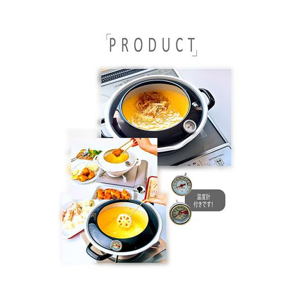 24cm ホーロー天ぷら鍋 (温度計付き)|honeyware|02