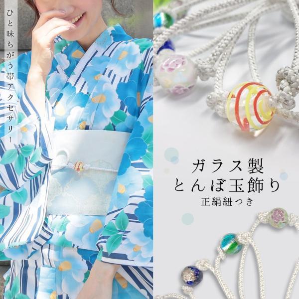 帯飾り選べる 正絹紐つきガラス製とんぼ玉飾り(d1258)帯紐 浴衣 レディース 小物 単品 hongkongmadam
