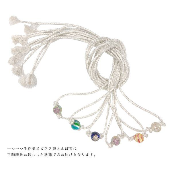帯飾り選べる 正絹紐つきガラス製とんぼ玉飾り(d1258)帯紐 浴衣 レディース 小物 単品 hongkongmadam 17