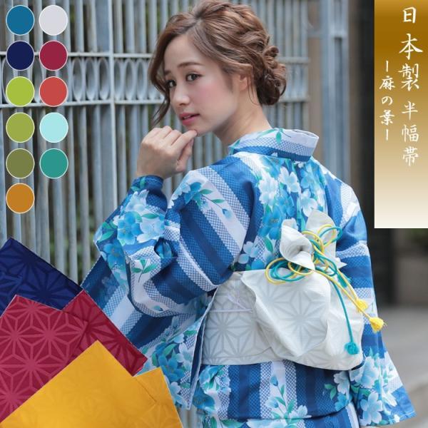 39b8d1266cd0a6 送料無料 浴衣帯 柄が選べる 日本製 半幅帯ーシンプル柄ー(d2306